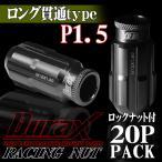 ショッピングホイール ホイールナット ロックナット ロング貫通ナット P1.5 20個セット DURAX チタン レーシングナット 50mm M12×P1.5 BBP150CLR