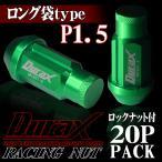 ショッピングホイール ホイールナット ロックナット ロング袋ナット P1.5 20個セット DURAX 緑 グリーン レーシングナット 50mm M12×P1.5 BBP150GLFR
