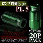 ショッピングホイール ホイールナット ロックナット ロング貫通ナット P1.5 20個セット DURAX 緑 グリーン レーシングナット 50mm M12 BBP150GLR