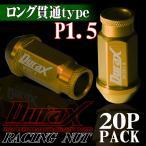 ショッピングホイール ホイールナット レーシングナット ロング貫通 P1.5 20個セット DURAX 金 ゴールド  52mm M12×P1.5 BBP150KL