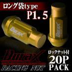 ショッピングホイール ホイールナット ロックナット ロング袋ナット P1.5 20個セット DURAX 金 ゴールド レーシングナット 50mm M12×P1.5 BBP150KLFR