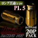 ショッピングホイール ホイールナット ロックナット ロング貫通ナット P1.5 20個セット DURAX 金 ゴールド レーシングナット 50mm M12×P1.5 BBP150KLR