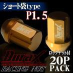 ショッピングホイール ホイールナット ロックナット ショート袋 P1.5 20個セット DURAX 金 ゴールド 34mm M12×P1.5 BBP150KS