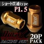 ショッピングホイール ホイールナット レーシングナット ショート貫通 P1.5 20個セット DURAX 金 ゴールド 40mm M12×P1.5 BBP150KSK