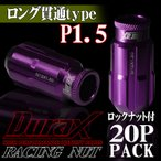 ショッピングホイール ホイールナット ロックナット ロング貫通ナット P1.5 20個セット DURAX 紫 パープル レーシングナット 50mm M12×P1.5 BBP150MLR