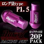 ショッピングホイール ホイールナット ロックナット ロング袋ナット P1.5 20個セット DURAX 桃 ピンク レーシングナット 50mm M12×P1.5 BBP150PLFR