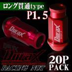 ショッピングホイール ホイールナット レーシングナット ロング貫通 P1.5 20個セット DURAX 赤 レッド  52mm M12×P1.5 BBP150RL