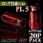 ホイールナット ロックナット ロング貫通ナット P1.5 20個セット DURAX 赤 レッド レーシングナット 50mm M12×P1.5 BBP150RLR