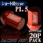 ホイールナット ロックナット ショート袋 P1.5 20個セット DURAX 赤 レッド 34mm M12×P1.5 BBP150RS