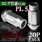 ショッピングホイール ホイールナット レーシングナット ロング貫通 P1.5 20個セット DURAX 銀 シルバー  52mm M12×P1.5 BBP150SL