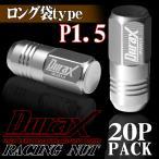 ショッピングホイール ホイールナット レーシングナット ロング袋 P1.5 20個セット DURAX 銀 シルバー 50mm M12×P1.5 BBP150SLF