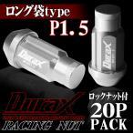 ホイールナット ロックナット ロング袋ナット P1.5 20個セット DURAX 銀 シルバー レーシングナット 50mm M12×P1.5 BBP150SLFR