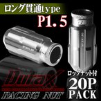 ショッピングホイール ホイールナット ロックナット ロング貫通ナット P1.5 20個セット DURAX 銀 シルバー レーシングナット50mm M12×P1.5 BBP150SLR