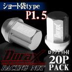 ショッピングホイール ホイールナット ロックナット ショート袋 P1.5 20個セット DURAX 銀 シルバー 34mm M12×P1.5 BBP150SS