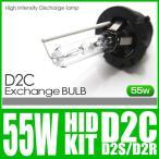 HID バルブ D2C D2S D2R 純正交換 55W 2個セット 6000K 8000K 10000K 12000K 15000K 30000K バーナー ヘッドライト BC9D2