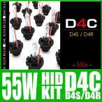 HID バルブ D4C 55W 純正交換バルブ D4S/D4R 対応 6000K 8000K 10000K 12000K 2球 BC9D4