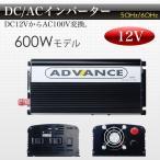 インバーター 修正波 DC 12V AC 100V 変換 定格 600W 瞬間 1200W 50Hz 60Hz 切替 車中泊 バッテリー 電源 キャンピングカー
