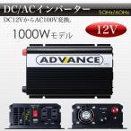 インバーター DC 12V AC 100V 変換 定格 1000W 瞬間 2000W 修正波 50Hz 60Hz 切替 車中泊 バッテリー 家庭用電源 キャンピングカー C03A