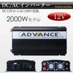 インバーター DC 12V AC 100V 変換 定格 2000W 瞬間 4000W 修正波 50Hz 60Hz 切替 車中泊 バッテリー 家庭用電源 キャンピングカー C05A