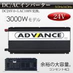 修正波インバーター DC/ACインバーター DC-ACインバーター
