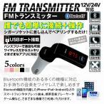 FMトランスミッター Bluetooth ワイヤレス 12V 24V 無線 ブルートゥース 車載 車内 音楽再生 各種スマホに対応 iPhone iPad Android PSP