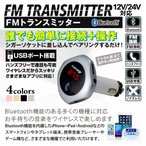 FMトランスミッター Bluetooth ワイヤレス 12V 24V 無線 ブルートゥース 車載 車内 音楽再生 各種スマホに対応 iPhone iPad Android PSP など