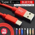 USB Type-Cケーブル 断線しにくい Type-C 充電器 長さ 0.25m 0.5m 1m 1.5m 急速充電 データ転送 アンドロイド タイプC 充電ケーブル スマホ 携帯 コード