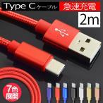 USB Type-Cケーブル 断線しにくい Type-C 充電器 長さ 2m 急速充電 データ転送 アンドロイド タイプC 充電ケーブル スマホ 携帯 コード