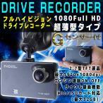 ドライブレコーダー ドラレコ 防犯カメラ 車載カメラ フルHD 1080P 最新 コンパクト HDMI 動体感知 Gセンサー付 エンジン連動 自動録画