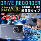 2個セット ドライブレコーダー ドラレコ 防犯カメラ 車載カメラ フルHD 1080P 最新 コンパクト HDMI 動体感知 Gセンサー付 エンジン連動 自動録画