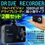 2個セット ドライブレコーダー ドラレコ 防犯カメラ 車載カメラ フルHD 1080P 最新 コンパクト HDMI 動体感知 エンジン連動 自動録画