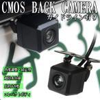 バックカメラ 後付け CMOS 高感度 ガイドライン 表示有 小型 角度調整可能 ブラック 黒 防水 防塵 IP68
