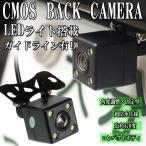 バックカメラ 後付け LEDライト付 CMOS 高感度 ガイドライン 表示有 小型 角度調整可能 ブラック 黒 防水 防塵 IP68 DRBM702