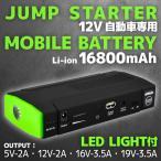 ジャンプスターター エンジンスターター モバイルバッテリー 大容量 12V 16800mAh LEDライト 過充電防止 車 バイク USB 非常用 充電器 スマホ タブレット PC DRE