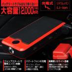 ジャンプスターター モバイルバッテリー エンジンスターター 大容量 12V 12000mAh 車 バイク USB 非常用 充電器 LEDライト付 過充電防止 スマホ タブレット DREC