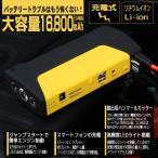 ジャンプスターター エンジンスターター モバイルバッテリー 大容量 12V 16800mAh 車 バイク USB 緊急 充電器 LED スマホ タブレット PC ハンマー カッター DREE