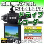 ドライブレコーダー HD 車載カメラフル 防犯カメラ 赤外線暗視 夜間対応 広角