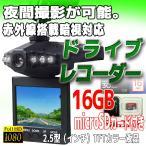 ショッピングドライブレコーダー MicroSDカード16GBセット ドライブレコーダー HD 車載カメラフル 防犯カメラ 赤外線暗視 夜間対応 広角