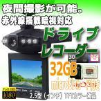 ショッピングドライブレコーダー MicroSDカード32GBセット ドライブレコーダー HD 車載カメラフル 防犯カメラ 赤外線暗視 夜間対応 広角