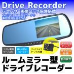 ショッピングドライブレコーダー ドライブレコーダー ミラー型 4.3インチ バックカメラ付 車載カメラ バックミラー ドラレコ 動体検知 Gセンサー