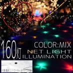 イルミネーションライト LED ネット 160球 ライト クリスマスツリー ハロウィン お祭り 電飾 ...