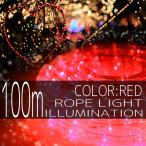 イルミネーションライト LED チューブ ロープ ライト クリスマス ハロウィン お祭り 電飾 100m 3000灯 赤 レッド 延長用 IRMRR100