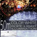 クリスマス イルミネーション ロープライト 50m 1500灯 白 ホワイト LED チューブ 2芯 10mm コントローラー付 IRMRW050IRMRC010