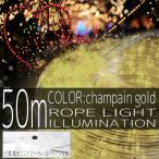 ショッピングクリスマスイルミネーション クリスマス イルミネーション ロープライト 50m 1500灯 金 ゴールド LED チューブ 2芯 10mm コントローラー付 IRMRWA50IRMRC010