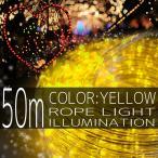 クリスマス イルミネーション ロープライト 50m 1500灯 黄 イエロー LED チューブ クリスマスツリー 2芯 10mm IRMRY050