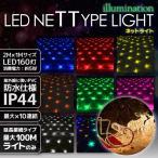 イルミネーションライトLEDネット160球ライトクリスマスツリーハロウィンお祭り電飾1m×2mカラー選択延長用IRMS160
