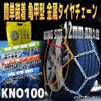 タイヤチェーン スノーチェーン 亀甲型 自動車 金属 205/70R15 215/65R15 225/60R15 235/50R16 KNO100