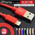 iphone ケーブル 充電ケーブル ライトニングケーブル iphone Apple 0.25m 0.5m 1m 1.5m 急速充電対応 データ転送 断線しづらい 頑丈 ナイロン素材 スマホ 携帯