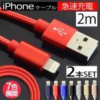 【2本セット】iphone ケーブル 充電ケーブル ライトニングケーブル iphone Apple 2m 急速充電対応 データ転送 断線しづらい 頑丈 ナイロン素材 スマホ