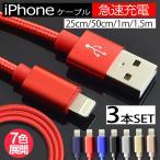 【3本セット】iphone ケーブル 充電ケーブル ライトニングケーブル iphone Apple 0.25m 0.5m 1m 1.5m 急速充電対応 データ転送 断線しづらい 頑丈 ナイロン素材